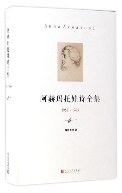 阿赫玛托娃诗全集 (1958-1965)