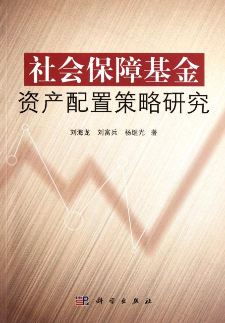 社会保障基金资产配置策略研究