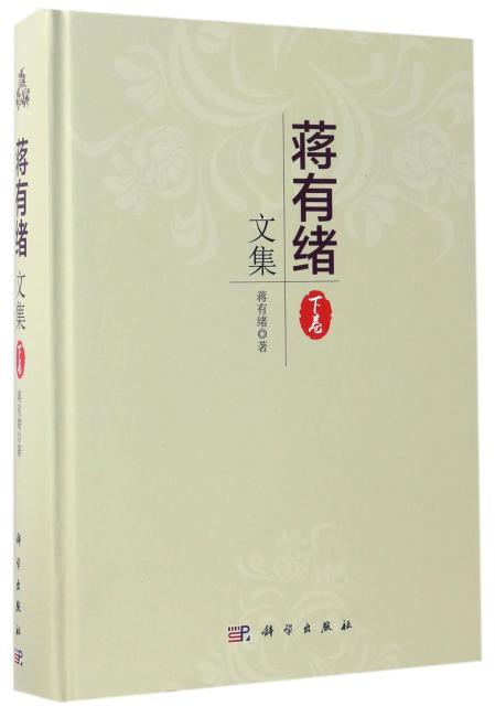 蒋有绪文集(下卷)