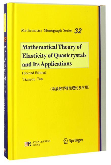 准晶数学弹性理论及应用(第二版)(英文版)