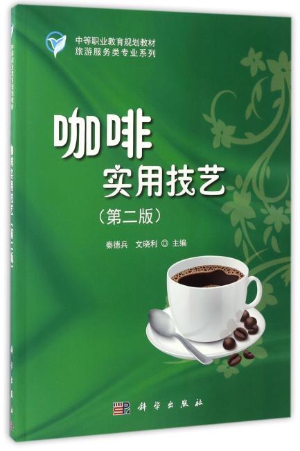 咖啡实用技艺(第二版)