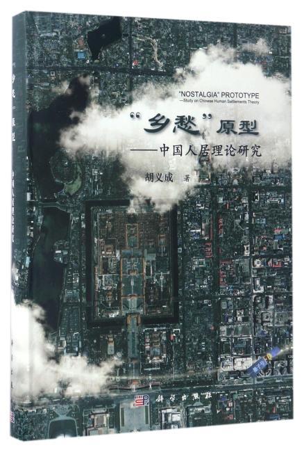 """""""乡愁""""原型——中国人居理论研究"""