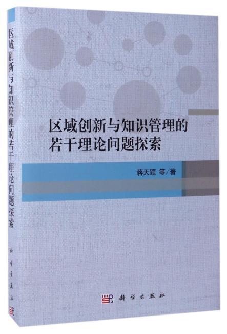 区域创新与知识管理的若干理论问题探索