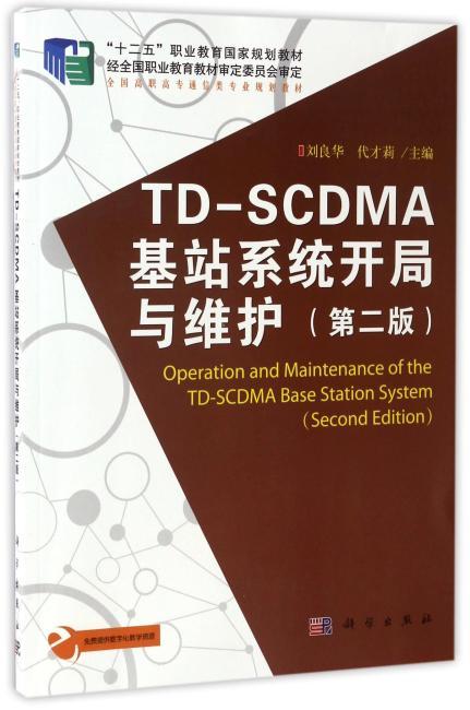 TD-SCDMA基站系统开局与维护(第二版)