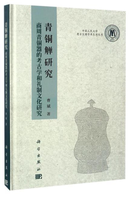 青铜觶研究——商周青铜器的考古学和礼制文化研究