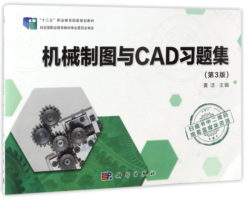 机械制图与CAD习题集(第3版)