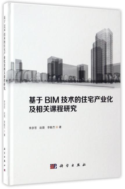 基于BIM技术的住宅产业化及相关课程研究