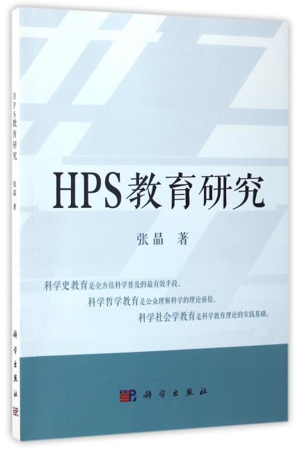 HPS教育研究