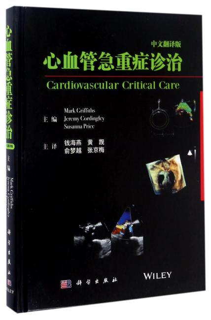 心血管急重症诊治(中文翻译版)