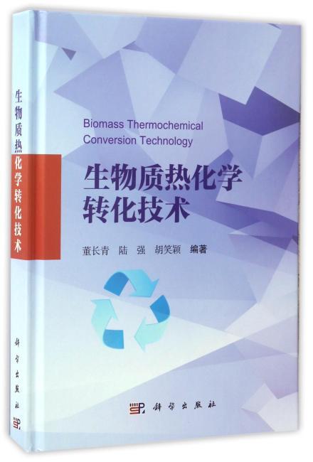 生物质热化学转化技术