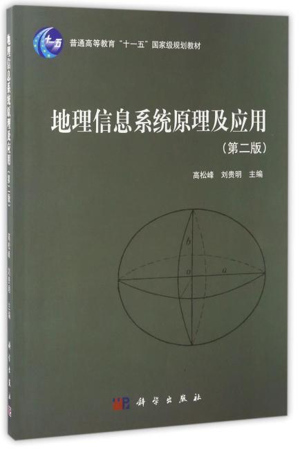 地理信息系统原理及应用(第二版)
