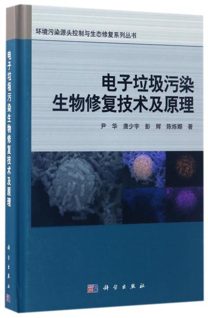 电子垃圾污染生物修复技术及原理