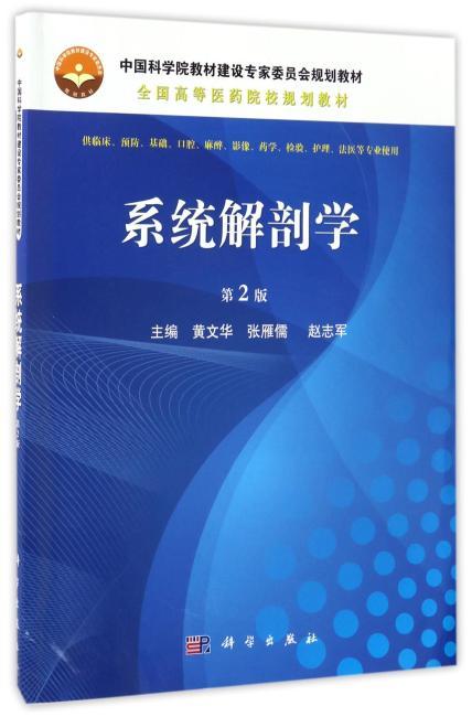 系统解剖学(第2版)