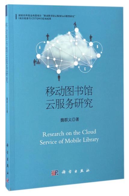 移动图书馆云服务研究