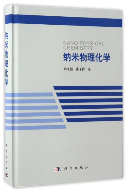 纳米物理化学