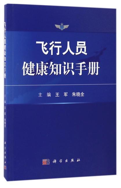 飞行人员健康知识手册