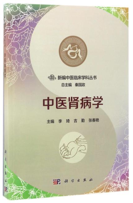 中医肾病学
