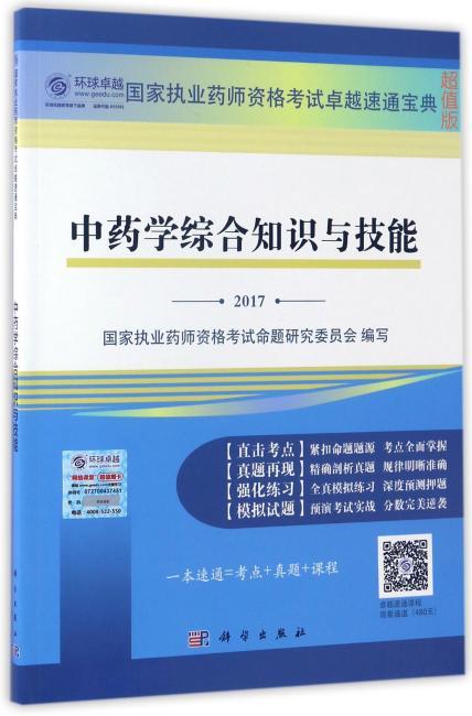 中药学综合知识与技能