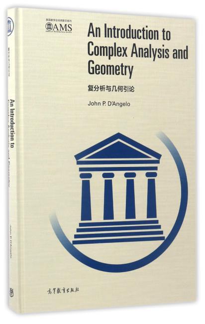 复分析与几何引论 (影印版)