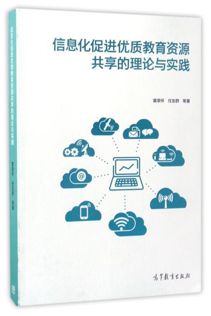 信息化促进优质教育资源共享的理论与实践