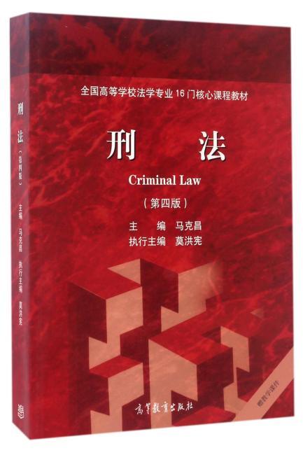 刑法(第四版)
