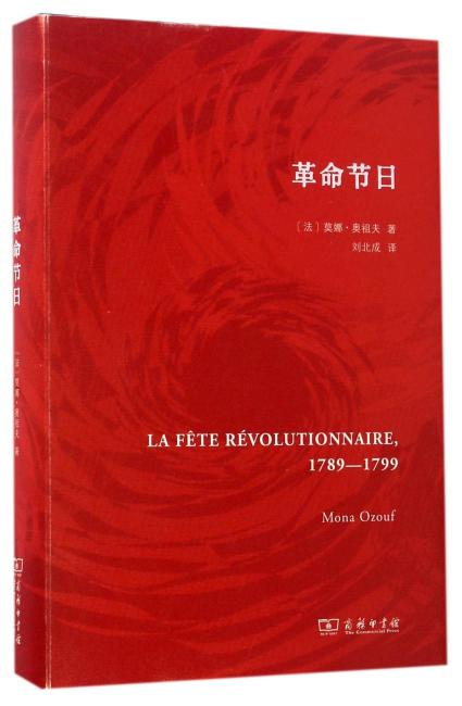 革命节日(精装本)