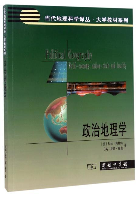 政治地理学(当代地理科学译从·大学教材系列)
