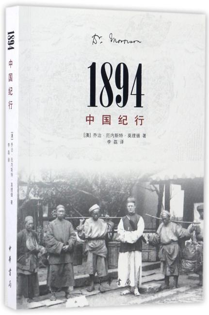 1894,中国纪行