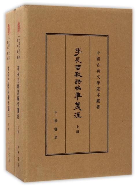 李长吉歌诗编年笺注(全2册·中国古典文学基本丛书·典藏本)