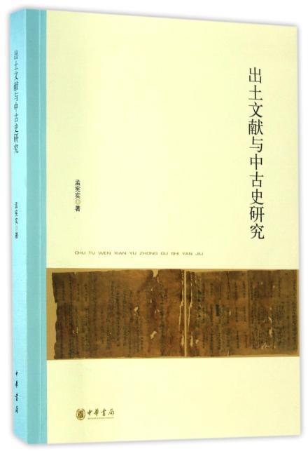 出土文献与中古史研究(北京大学中国古代史研究中心丛刊)