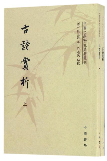 古诗赏析(全2册·中国文学研究典籍丛刊)