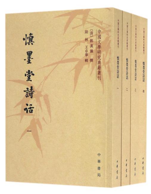 慎墨堂诗话(全4册·中国文学研究典籍丛刊)