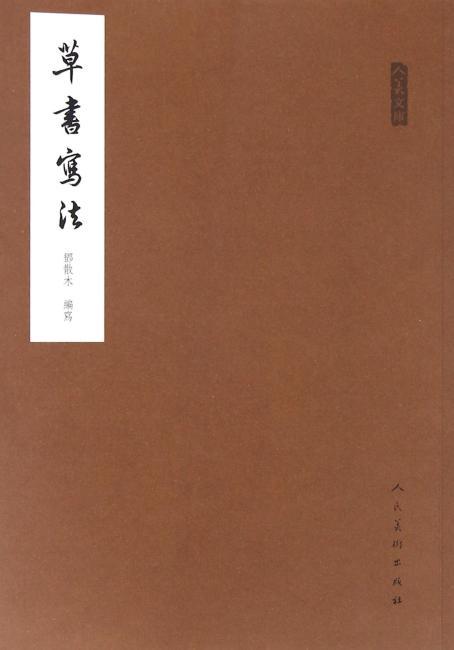 人美文库-草书写法