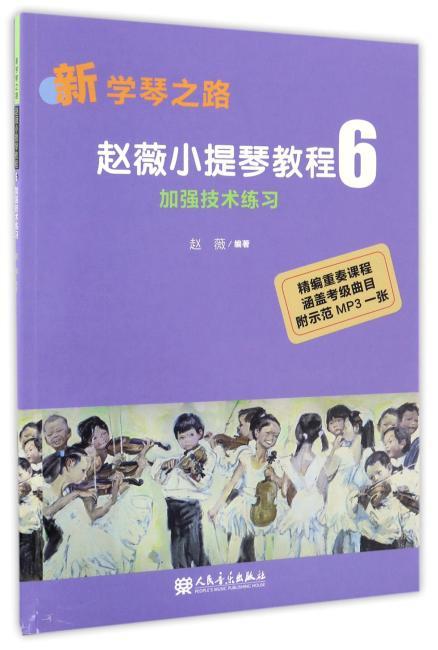 赵薇小提琴教程6——加强技术练习(新学琴之路)