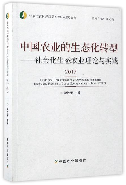 中国农业的生态化转型——社会化生态农业理论与实践