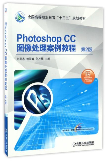 Photoshop CC图像处理案例教程 第2版