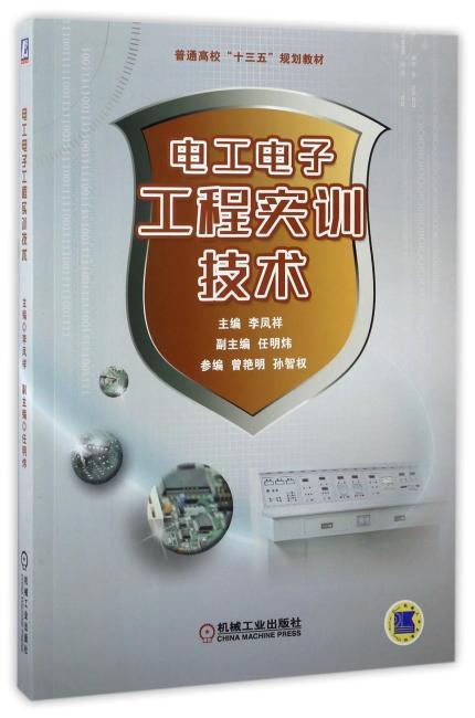 电工电子工程实训技术