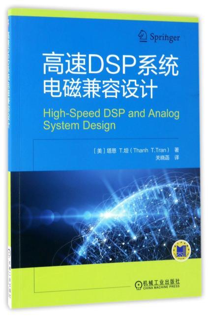 高速DSP系统电磁兼容设计