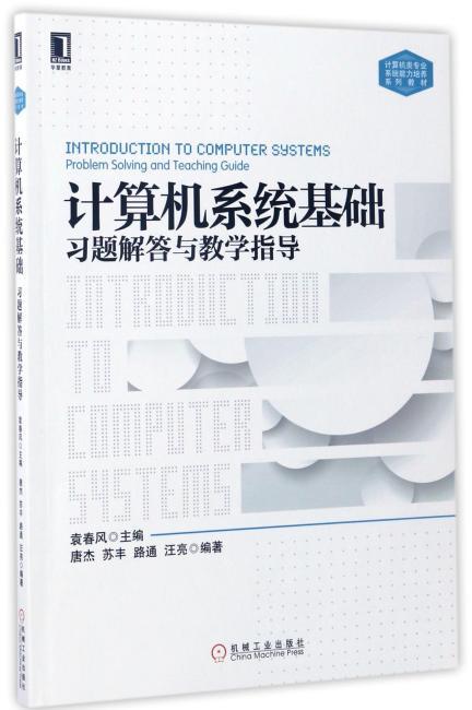 计算机系统基础习题解答与教学指导