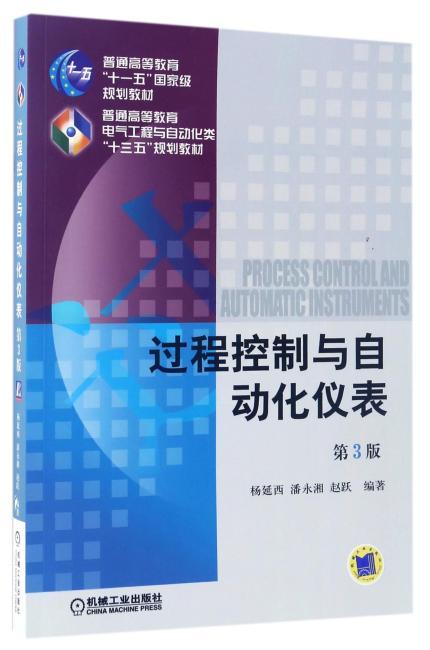 过程控制与自动化仪表 第3版