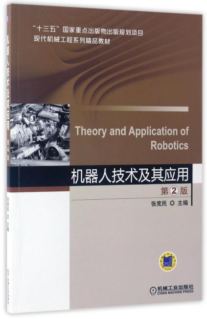 机器人技术及其应用  第2版