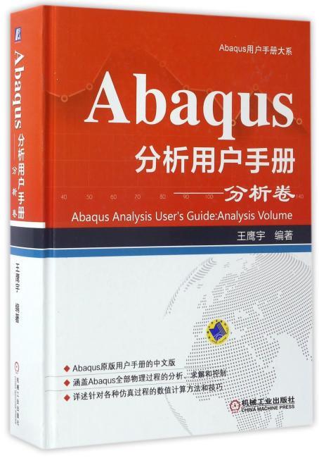 Abaqus分析用户手册 分析卷