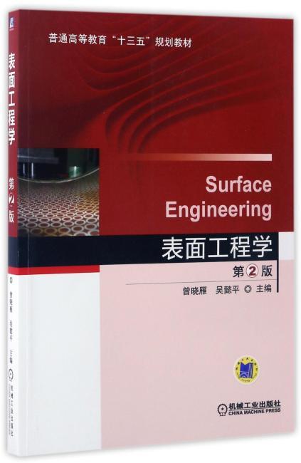 表面工程学  第2版