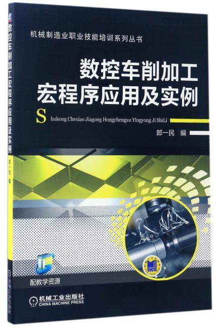 数控车削加工宏程序应用及实例