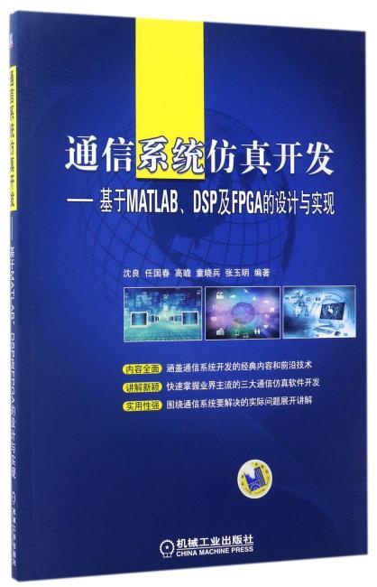 通信系统仿真开发 基于MATLAB、DSP及FPGA的设计与实现