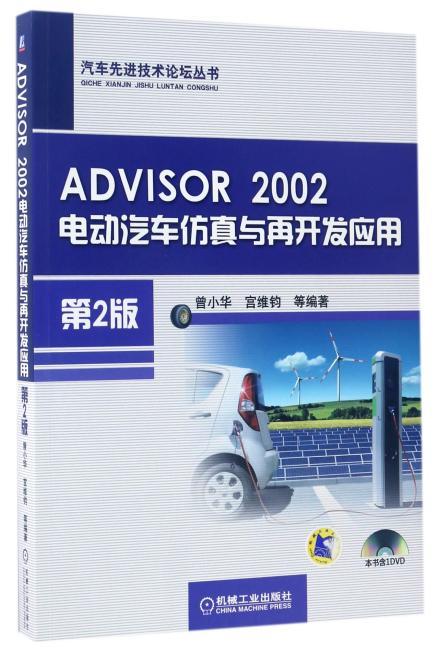 ADVISOR 2002电动汽车仿真与再开发应用(第2版)