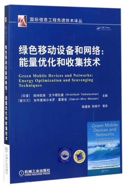 绿色移动设备和网络:能量优化和收集技术