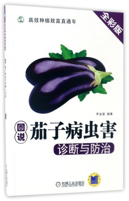 图说茄子病虫害诊断与防治