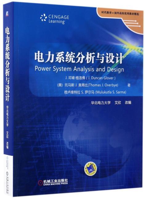 电力系统分析与设计(英文改编版·原书第6版)
