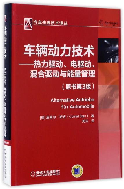车辆动力技术 热力驱动、电驱动、混合驱动与能量管理
